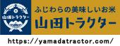 有限会社 山田トラクター
